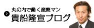 貴船隆宣ブログ