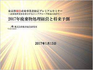 2017年廃棄物処理経営と将来予測